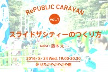 RePUBLIC CARAVAN VOL.1 〜Slide the Cityのつくり方〜