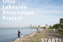 Otsu Lakeside Renovation Projectはじまります!