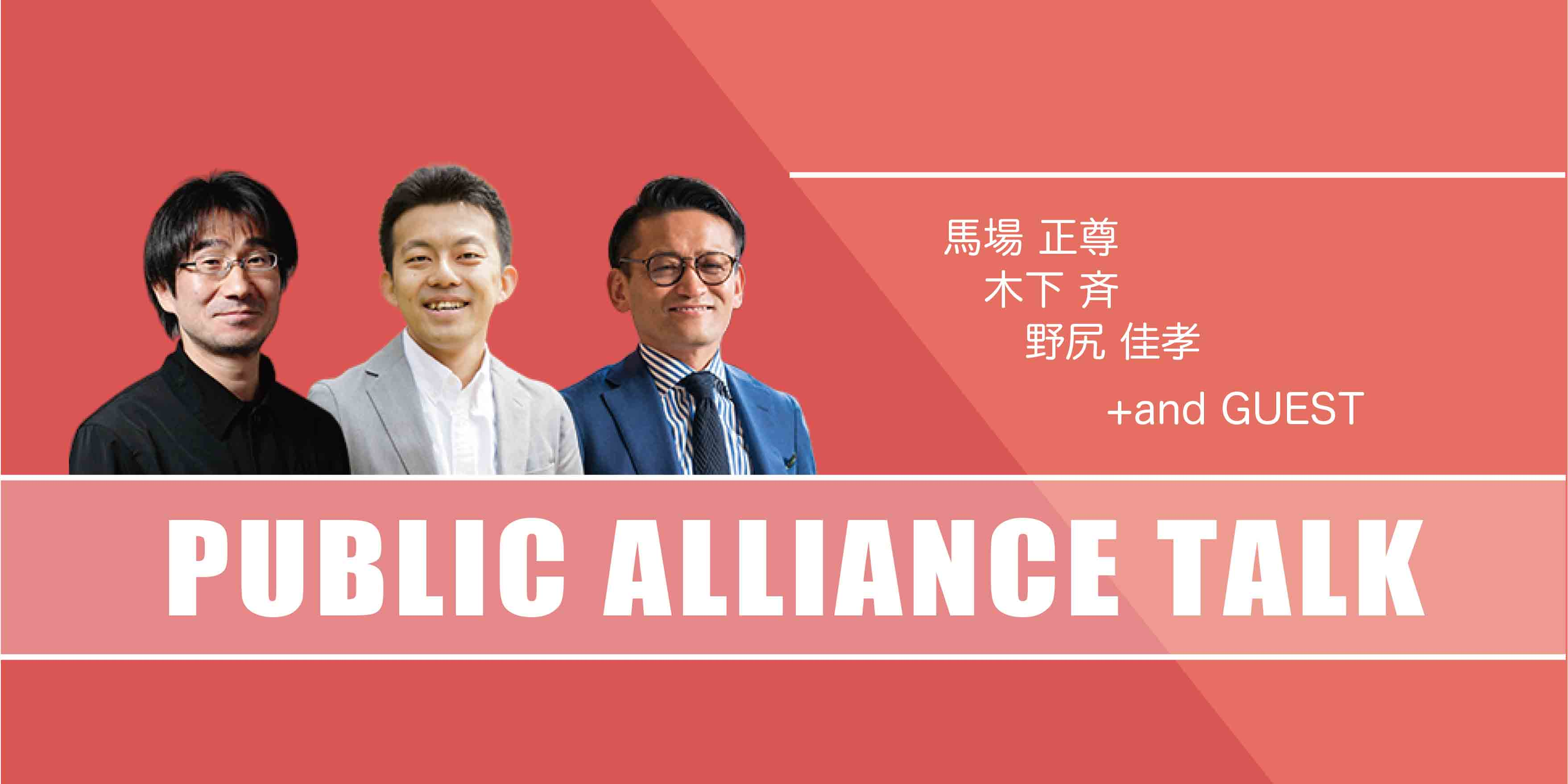 PUBLIC ALLIANCE TALKのイメージ画像